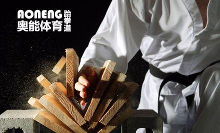 奥能体育跆拳道体验课程5次卡(六店通兑)