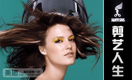 美团答疑 剪艺人生精剪护发套餐 美团网北京站