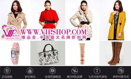 vipshop.com唯品会满200减100优惠券  5元